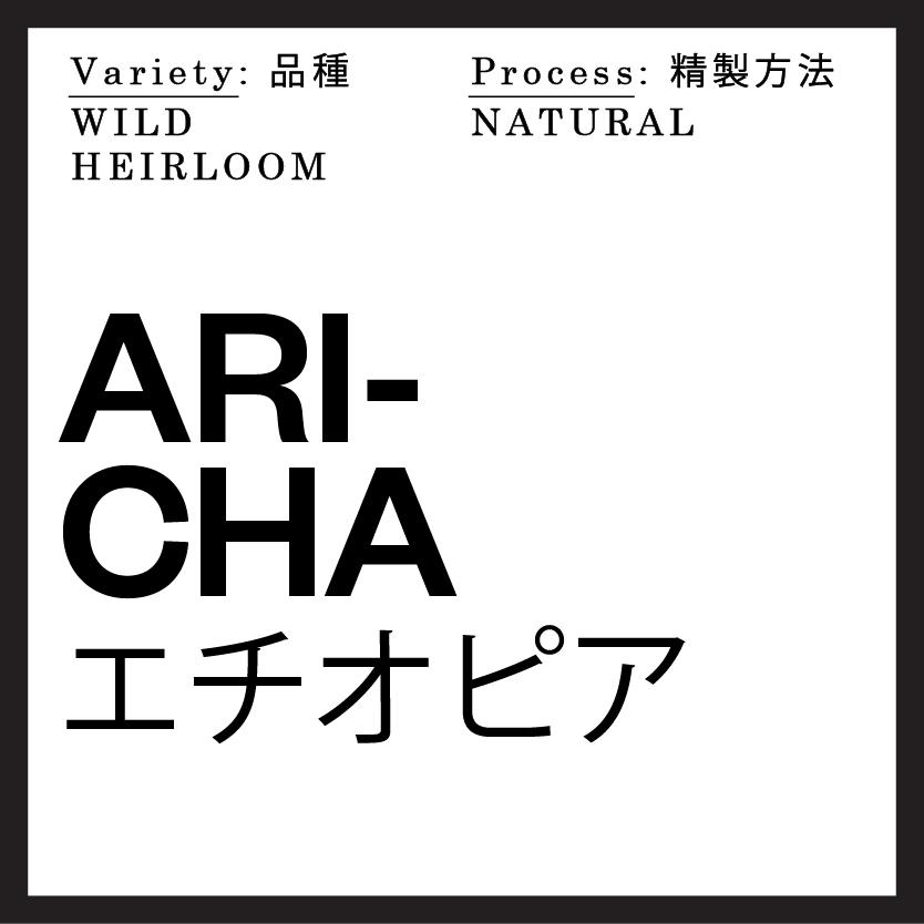 origin Aricha_Ethiopia