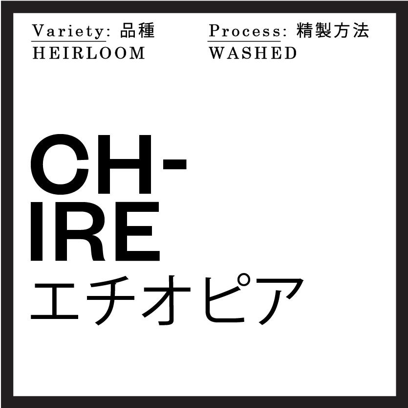 origin Chire_Ethiopia