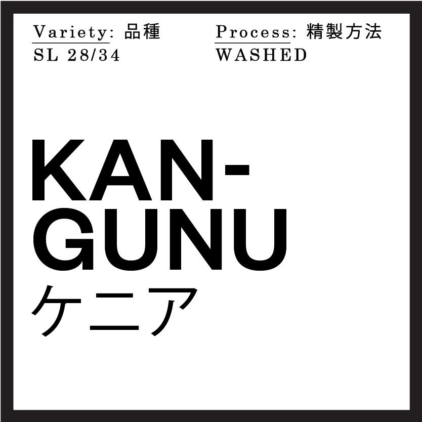 origin Kangunu_Kenya