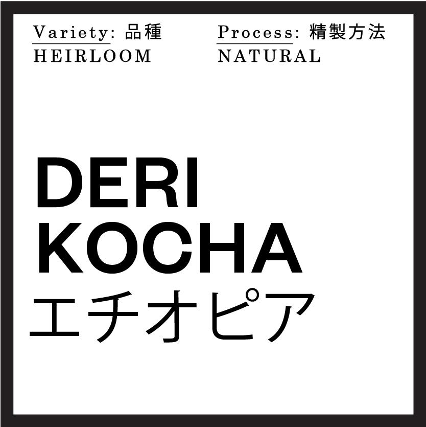 origin Deri-Kocha_Ethiopia