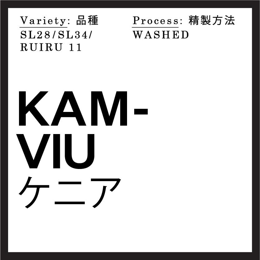origin Kamviu_Kenya